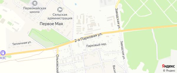 Парковая 2-я улица на карте поселка Первое Маи с номерами домов