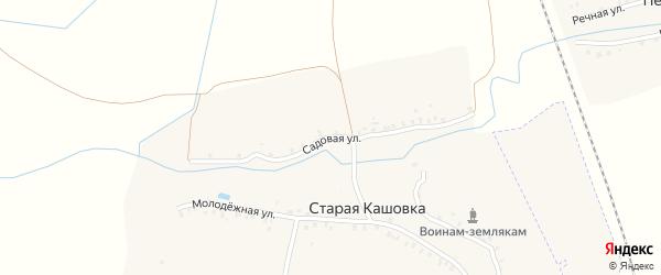 Садовая улица на карте деревни Старой Кашовки с номерами домов