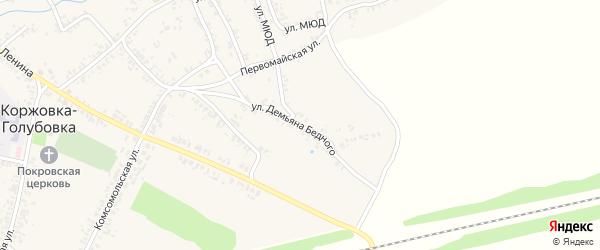 Улица Демьяна Бедного на карте села Коржовки-Голубовки с номерами домов