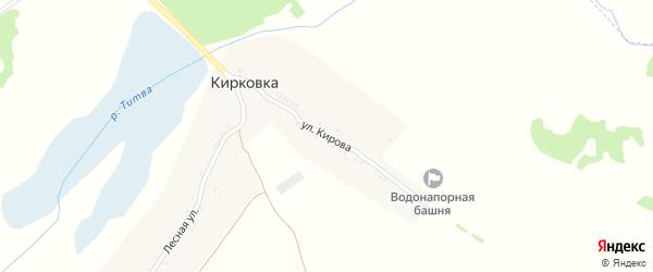 Улица Кирова на карте деревни Кирковки с номерами домов