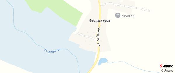 Улица Кубышко на карте деревни Федоровки с номерами домов
