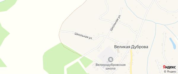 Школьная улица на карте села Великая Дуброва с номерами домов