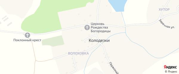 Садовая улица на карте села Колодезки с номерами домов