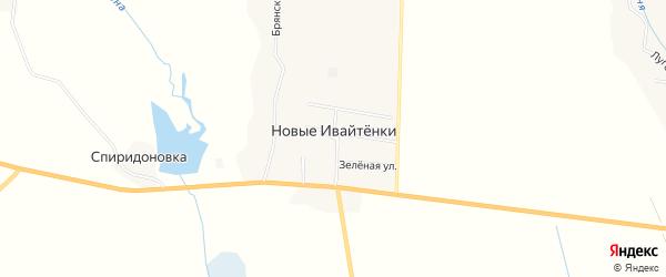 Карта деревни Новые Ивайтенки в Брянской области с улицами и номерами домов