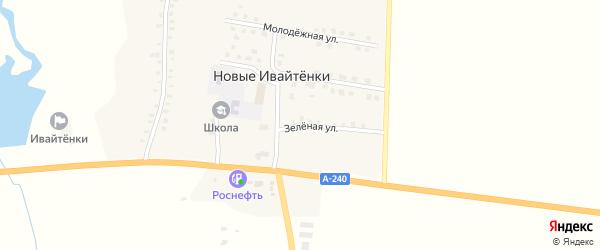 Зеленая улица на карте деревни Новые Ивайтенки с номерами домов