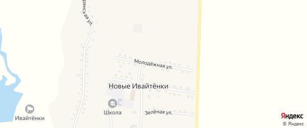 Молодежная улица на карте деревни Новые Ивайтенки с номерами домов