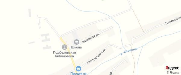 Школьная улица на карте села Подбелово с номерами домов