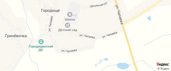 Улица Чапаева на карте села Городища с номерами домов