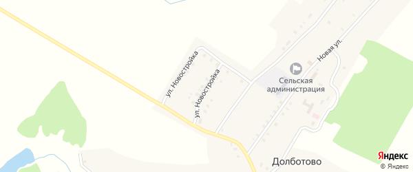 Улица Новостройка на карте деревни Долботово с номерами домов