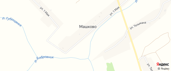 1 Мая улица на карте деревни Машково с номерами домов