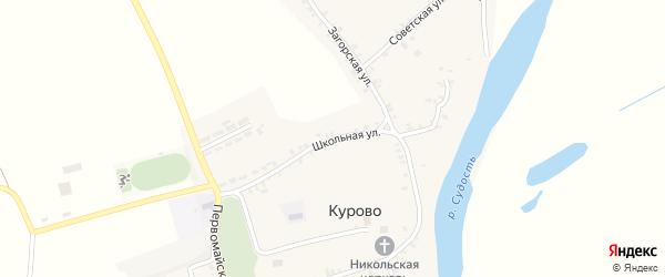 Школьная улица на карте села Курово с номерами домов