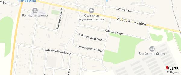 2-й Садовый переулок на карте поселка Речицы с номерами домов