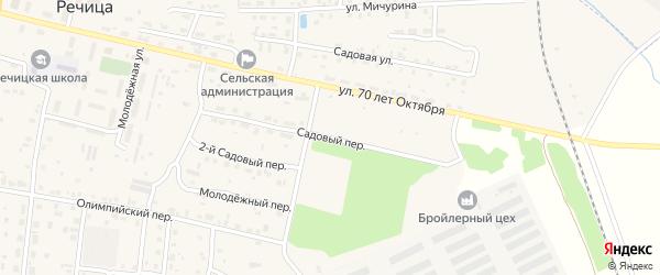Садовый переулок на карте поселка Речицы с номерами домов