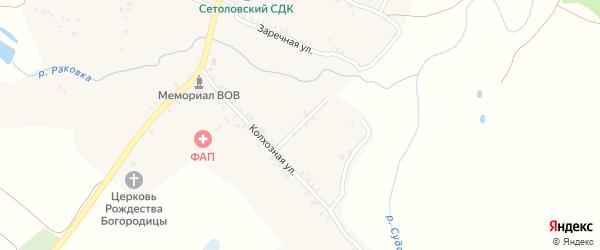 Колхозный переулок на карте села Сетолово с номерами домов
