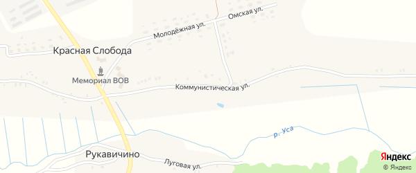 Коммунистическая улица на карте села Красной Слободы с номерами домов