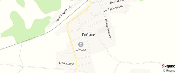 Карта поселка Гобики в Брянской области с улицами и номерами домов