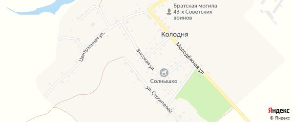 Высокая улица на карте деревни Колодни с номерами домов