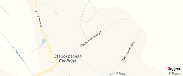 Первомайская улица на карте деревни Старокрасной Слободы с номерами домов