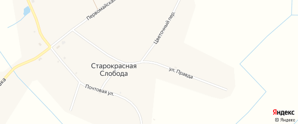 Улица Правда на карте деревни Старокрасной Слободы с номерами домов