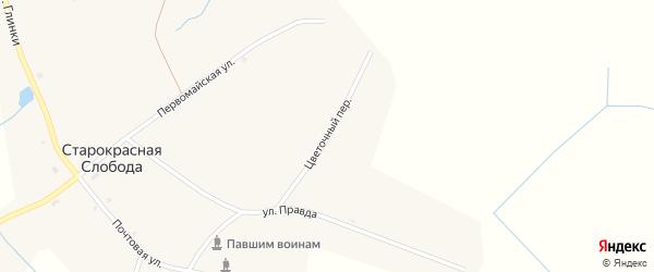 Цветочный переулок на карте деревни Старокрасной Слободы с номерами домов