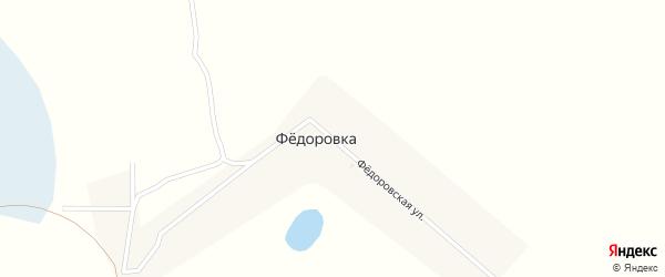 Федоровская улица на карте деревни Федоровки с номерами домов