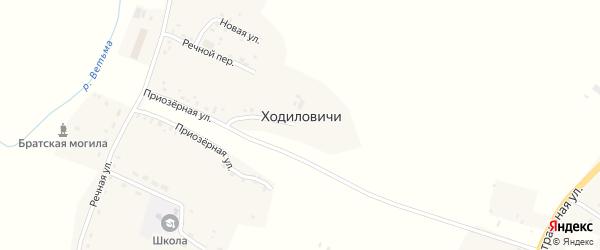 Приозерная улица на карте деревни Ходиловичи с номерами домов