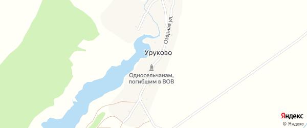 Озерная улица на карте деревни Уруково с номерами домов