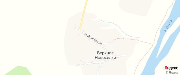 Слободская улица на карте деревни Верхние Новоселки с номерами домов