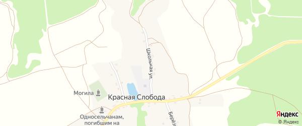 Школьная улица на карте села Красной Слободы с номерами домов