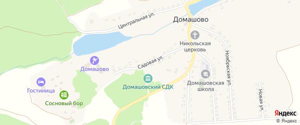 Садовая улица на карте села Домашово с номерами домов