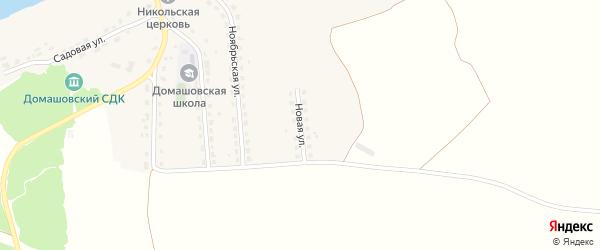 Новая улица на карте села Домашово с номерами домов