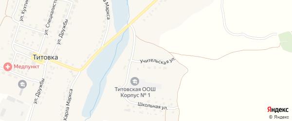 Учительская улица на карте деревни Титовки с номерами домов