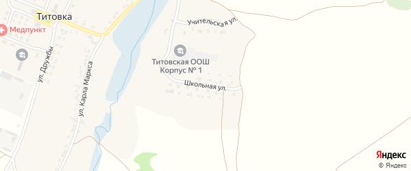 Школьная улица на карте деревни Титовки с номерами домов
