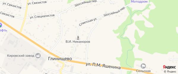 Шоссейный переулок на карте села Глинищево с номерами домов