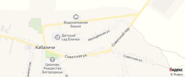 Молодежная улица на карте села Кабаличи с номерами домов