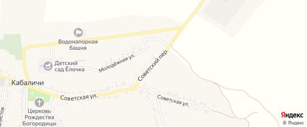 Советский переулок на карте села Кабаличи с номерами домов