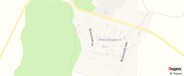 Воинская улица на карте деревни Меркульево с номерами домов