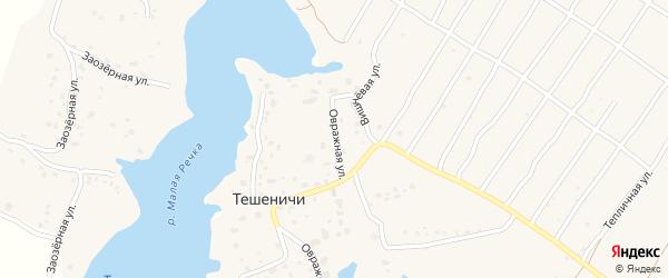 Овражная улица на карте деревни Тешенечи с номерами домов
