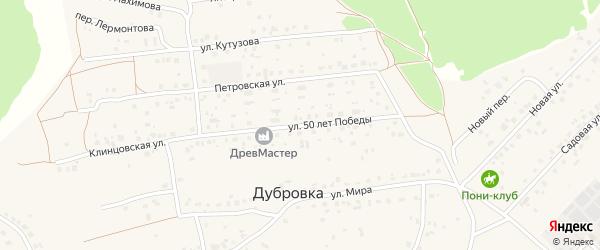 Улица 50 лет Победы на карте деревни Дубровки с номерами домов
