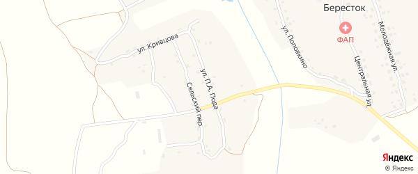 Улица Пода П.А. на карте села Берестка с номерами домов