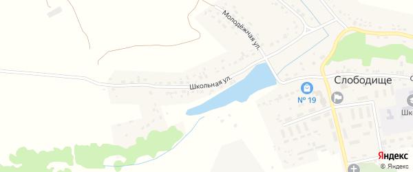Школьная улица на карте села Слободища с номерами домов