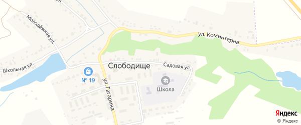 Садовая улица на карте села Слободища с номерами домов
