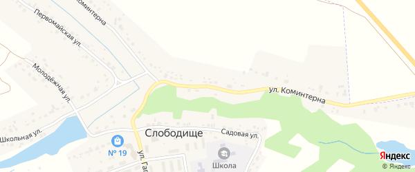 Улица Коминтерна на карте села Слободища с номерами домов