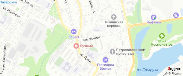 Переулок Фокина на карте Брянска с номерами домов