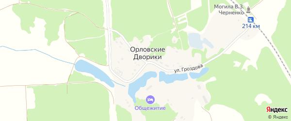 Улица Гроздова на карте поселка Орловские Дворики с номерами домов
