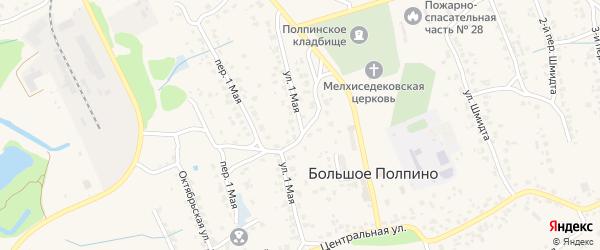 1 Мая улица на карте поселка Большое Полпино с номерами домов