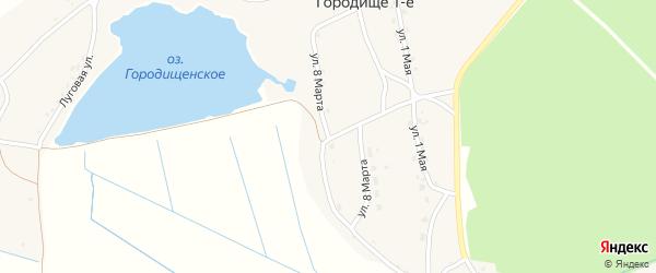 Улица 8 Марта на карте деревни Городища 1-е с номерами домов