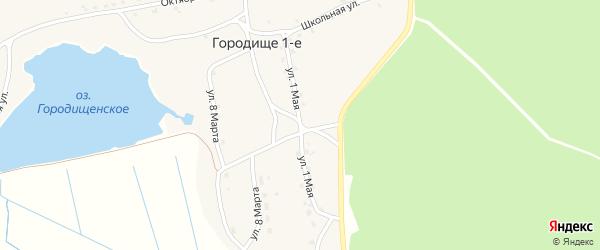 1 Мая улица на карте деревни Городища 1-е с номерами домов