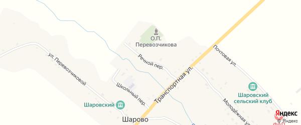 Речной переулок на карте села Шарово с номерами домов