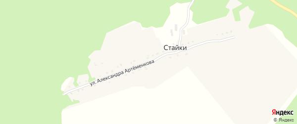 Улица Александра Артеменкова на карте поселка Стайки с номерами домов